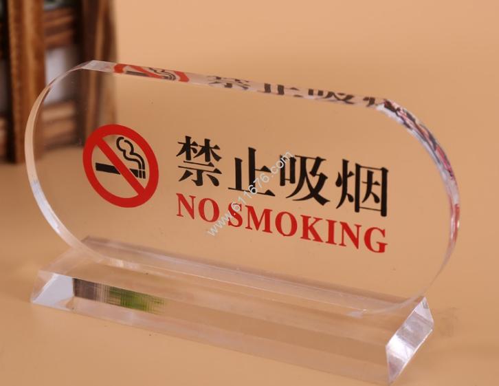 11x17 Acrylic Non-Smoking Signage